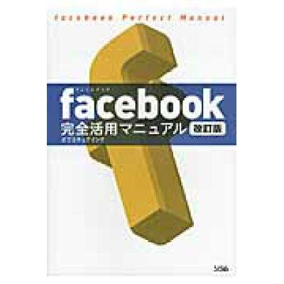 facebook完全活用マニュアル   改訂版/ソシム/オブスキュアインク