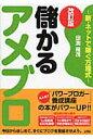 儲かるアメブロ 新・ネットで稼ぐ方程式  改訂版/ソシム/田渕隆茂