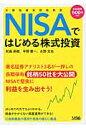 NISAではじめる株式投資   /クリエイトワン/和島英樹