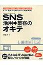SNS活用→集客のオキテ Facebook、Twitter、LINE@、ブロ  /ソシム/深谷歩