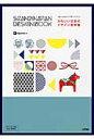 スカンジナビアデザインブック かわいい北欧のデザイン素材集  /ソシム/ingectar-e
