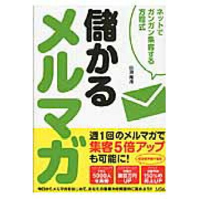 儲かるメルマガ ネットでガンガン集客する方程式  /ソシム/田渕隆茂