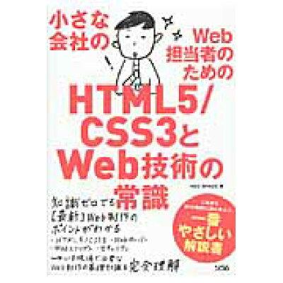 小さな会社のWeb担当者のためのHTML5/CSS3とWeb技術の常識   /ソシム/H2O Space.