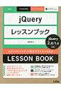 jQueryレッスンブック ステップバイステップ形式でマスタ-できる  /ソシム/山崎大助