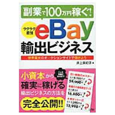 ラクラク最強eBay輸出ビジネス 副業で100万円稼ぐ!  /ソシム/井上麻紀子