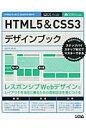 HTML5&CSS3デザインブック ステップバイステップ形式でマスタ-できる  /ソシム/エ・ビスコム・テック・ラボ