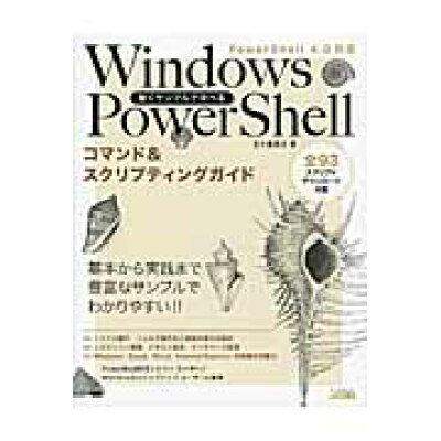 Windows PowerShellコマンド&スクリプティングガイド 動くサンプルで学べる  /ソシム/五十嵐貴之