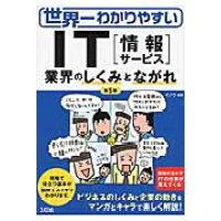 世界一わかりやすいIT「情報サ-ビス」業界のしくみとながれ   第5版/ソシム/イノウ