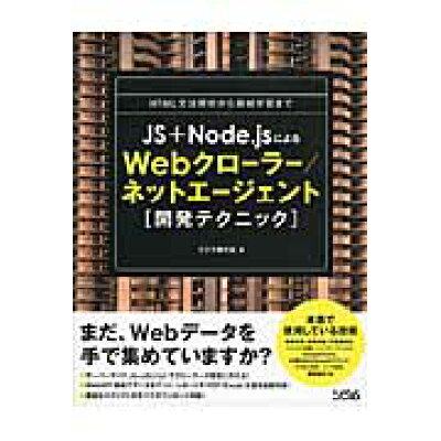 JS+Node.jsによるWebクロ-ラ-/ネットエ-ジェント「開発テクニック」 HTML文法解析から機械学習まで  /ソシム/クジラ飛行机