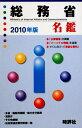 総務省名鑑  2010年版 /時評社/米盛康正