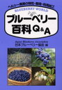 ブル-ベリ-百科Q&A ヘルシ-果実の特性・栽培・利用加工  /創森社/日本ブル-ベリ-協会