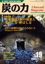 炭の力 炭・木酢液・竹酢液の総合情報誌 19 /創森社