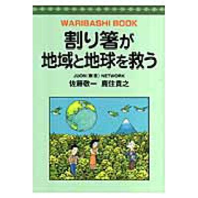 割り箸が地域と地球を救う Waribashi book  /創森社/佐藤敬一