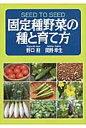 固定種野菜の種と育て方   /創森社/野口勲