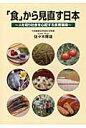 「食」から見直す日本 人を知り社会を心配する食育講座  /創森社/佐々木輝雄
