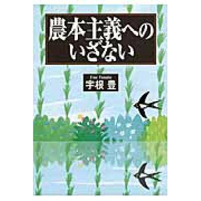 農本主義へのいざない   /創森社/宇根豊