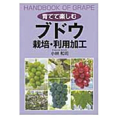 育てて楽しむブドウ栽培・利用加工 HANDBOOK OF GRAPE  /創森社/小林和司