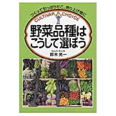 野菜品種はこうして選ぼう つくって引っぱりだこ、売り上げ増に  /創森社/鈴木光一