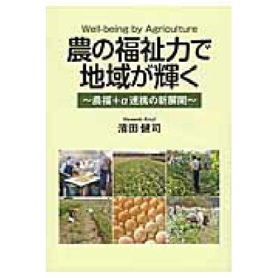 農の福祉力で地域が輝く 農福+α連携の新展開  /創森社/濱田健司