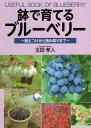 鉢で育てるブルーベリー 植えつけから摘み取りまで  /創森社/玉田孝人