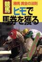 競馬ヒモで馬券を獲る 勝馬黄金の法則  /三心堂出版社/蓮田二十四