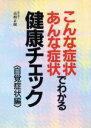 こんな症状あんな症状でわかる健康チェック  自覚症状編 /三心堂出版社/高橋正樹