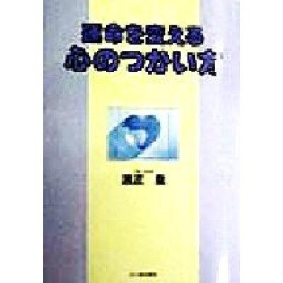 運命を変える心のつかい方   /三心堂出版社/瀬波竜