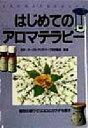 はじめてのアロマテラピ-   /三心堂出版社