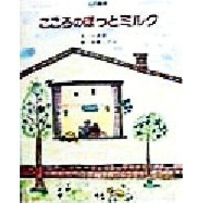 こころのほっとミルク   /三心堂出版社/小泉優