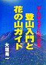 がんばらずに行ける登山入門と花の山ガイド   /三心堂出版社/大垣晃一