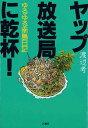 ヤップ放送局に乾杯! ゆるゆる南島日記  /石風社/渡辺考