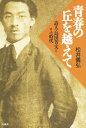 青春の丘を越えて 詩人・島田芳文とその時代  /石風社/松井義弘