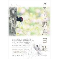 クマさんの野鳥日誌   /青菁社/熊谷勝