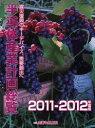 半導体産業計画総覧  2011-2012年度版 /産業タイムズ社