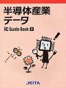 ICガイドブック  2012年版 3 /産業タイムズ社/電子情報技術産業協会