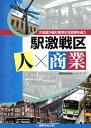 駅激戦区人×商業 大改造が進む東京の注目駅を追う  /産業タイムズ社