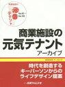 商業施設の元気テナントア-カイブ 商業施設新聞ア-カイブ no.82~no.160 /産業タイムズ社