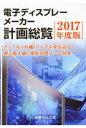 電子ディスプレーメーカー計画総覧  2017年度版 /産業タイムズ社