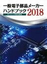 一般電子部品メーカーハンドブック センシング時代到来 2018 /産業タイムズ社