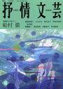 抒情文芸  第103号 /抒情文芸刊行会