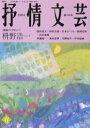 抒情文芸  第110号 /抒情文芸刊行会