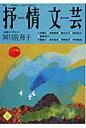 抒情文芸 季刊総合文芸誌 第119号 /抒情文芸刊行会