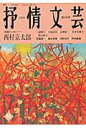 抒情文芸 季刊総合文芸誌 第132号 /抒情文芸刊行会