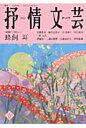 抒情文芸 季刊総合文芸誌 第142号 /抒情文芸刊行会