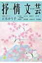 抒情文芸 季刊総合文芸誌 第150号 /抒情文芸刊行会