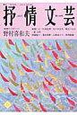 抒情文芸 季刊総合文芸誌 第154号 /抒情文芸刊行会
