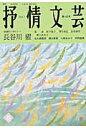 抒情文芸  第162号 /抒情文芸刊行会
