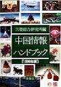 中国情報ハンドブック  1998年版 /蒼蒼社/三菱総合研究所