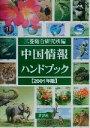 中国情報ハンドブック  2001年版 /蒼蒼社/三菱総合研究所