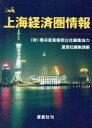 上海経済圏情報   /蒼蒼社/蒼蒼社